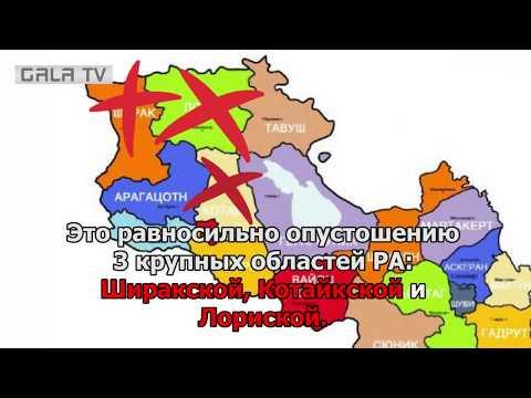 Миграция в Армении