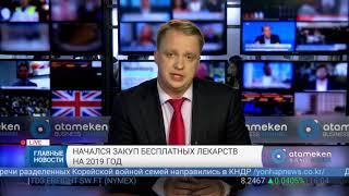 Новости Казахстана. Выпуск от 20.08.2018