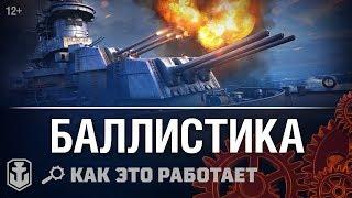Как это работает: Баллистика | World of Warships