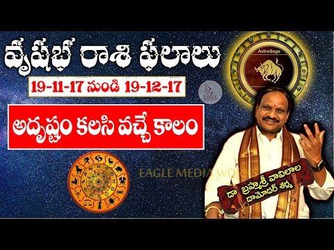 Vrushaba Rasi (Taurus Horoscope) - November 19th - December 19th Rasi Phalalu | Eagle media works