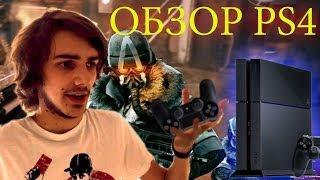 Полный обзор PS4 Глазами летсплеера