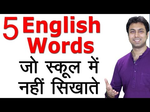 5 English Words with Meaning | English Speaking for Beginners | Awal