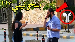 EJP !!مقلب سماعات الاذن مع الناس في الشارع - Pretending to talk on the phone using Iphone Airpods