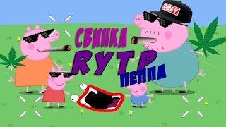 Свинка Пеппа RYTP 18+ #1 (маты)