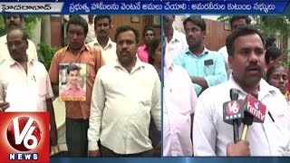 Telangana Martyr Families urge TRS Government for Assistance | Demands for Jobs | Hyderabad - V6News