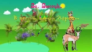 Download В  Высоцкий        В желтой жаркой Африке Mp3 and Videos