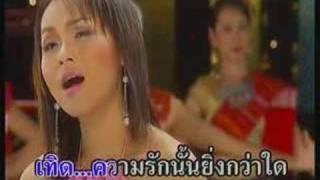 """""""เพลงผ้า ฟ้าล้อมดาว"""" (Pleang Paa Fah Lom Dao)."""