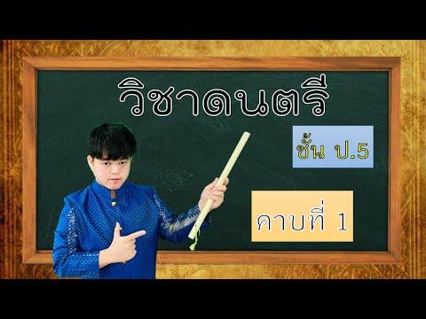 วิชาดนตรี ป 5 คาบที่ 1  (เครื่องดนตรีไทยที่ใช้บรรเลงประกอบจังหวะ และทำนอง)