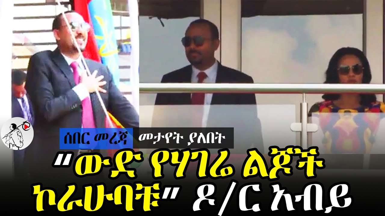 PM Abiy's Speech for Ethiopians living in South Africa
