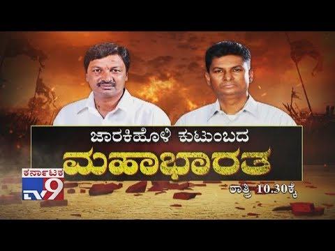 Don't Miss to Watch 'Jarkiholi Kutumbada Mahabharata' at 10:30 PM (20-04-2019)