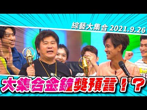 綜藝大集合-20210926 大集合金鐘獎預言!?