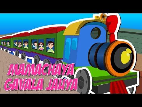 Mamachya Gavala Jauya | Zuk zuk Aagingadi Top Marathi Balgeet | Nursery Rhymes in Marathi