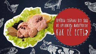 Печёнка собрала все яды из организма животного! Как её есть?!