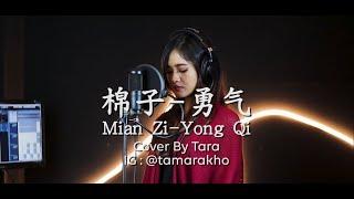棉子 - 勇氣 (Mian Zi-Yong Qi)   Lian Tamara (Cover)