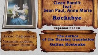 Clean Bandit feat Sean Paul, Anne Marie - Rockabye - перевод песни