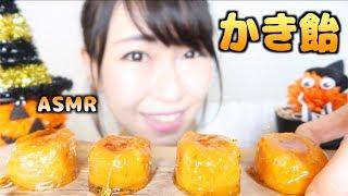 【チャンネル登録よろしくお願いします!】 昔から大好きなあんぽ柿を飴...