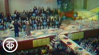 Песня - 73. Финал (1973)