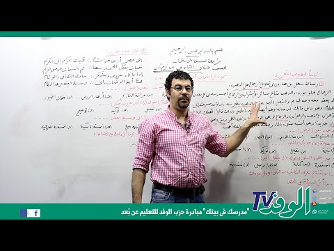 مراجعات ترم ثاني 2020  مراجعة ليلة الامتحان في مادة اللغة العربية للصف الثاني الثانوي  - نشر قبل 22 ساعة