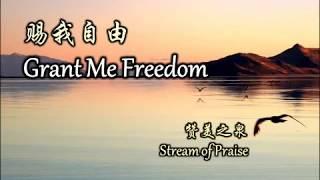 赐我自由 賜我自由 Grant Me Freedom