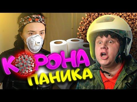 КоронаПаника (#ЕвгенийКулик)
