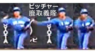 鹿取義隆 腕を横にいっぱいに広げて,水平に切る Pitching Mechanics Slow Motion