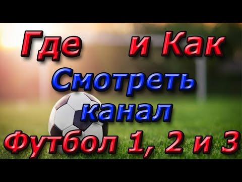 Каналы Футбол -