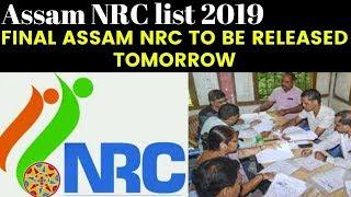 Assam NRC list 2019: Final Assam NRC to be released tomorrow | NewsX