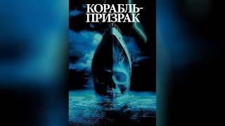 Корабль-призрак (2003)