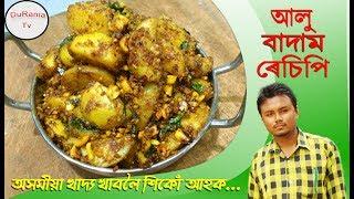assam traditional food