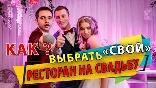 Как найти СВОЙ ресторан на свадьбу