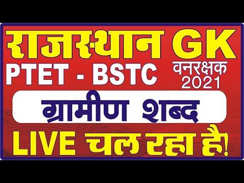 राजस्थान सामान्य ज्ञान/Bstc 2021/rajasthan Gk/Ptet 2021 Classes/Ptet Online Classes 2021/Bstc Test