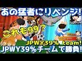 【たたかえドリームチーム Global】実況#932 猛者再び!日本WY39%で勝負!WY39% Vs OP Guy Again!【Captain Tsubasa Dream Team】