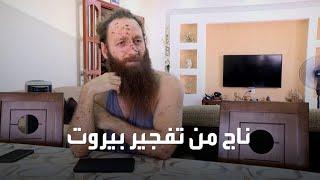 لبناني نجا من تفجير بيروت.. حلمه ترك بلاده للأبد