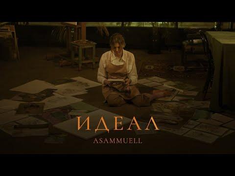 Смотреть клип Asammuell - Идеал