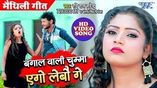 बंगाल वाली चुम्मा एगो लेबों गे   Antra Singh Priyanka का हिट गाना   Ravi Raj Surendra