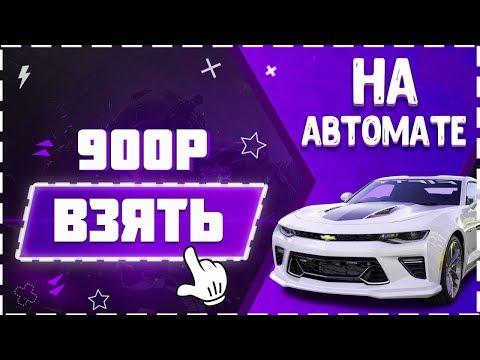 Игра с выводом денег без баллов и кэш поинтов game-auto.ru. Игра для заработка денег