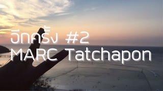 อีกครั้ง #2 - MARC Tatchapon (เนื้อเพลง)