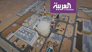 العربية في بوشهر ترصد مخاطر المفاعل