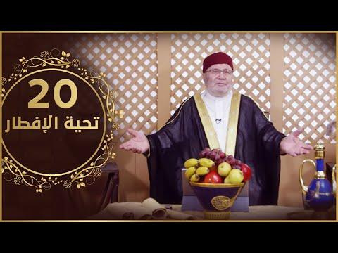 برنامج تحية الإفطار الحلقة 20