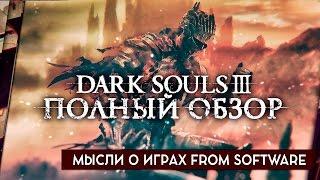 Dark Souls 3 - ПОЛНЫЙ ОБЗОР ОТ ДРЮ. МЫСЛИ О ИГРАХ FROM SOFTWARE.
