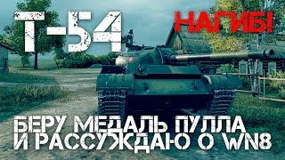 Т-54 Беру медаль Пулла и рассуждаю о поднятии WN8 World of Tanks