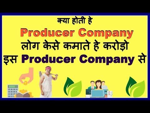 How to Start a Producer Farmer Company सब कुछ हिन्दी मे जाने