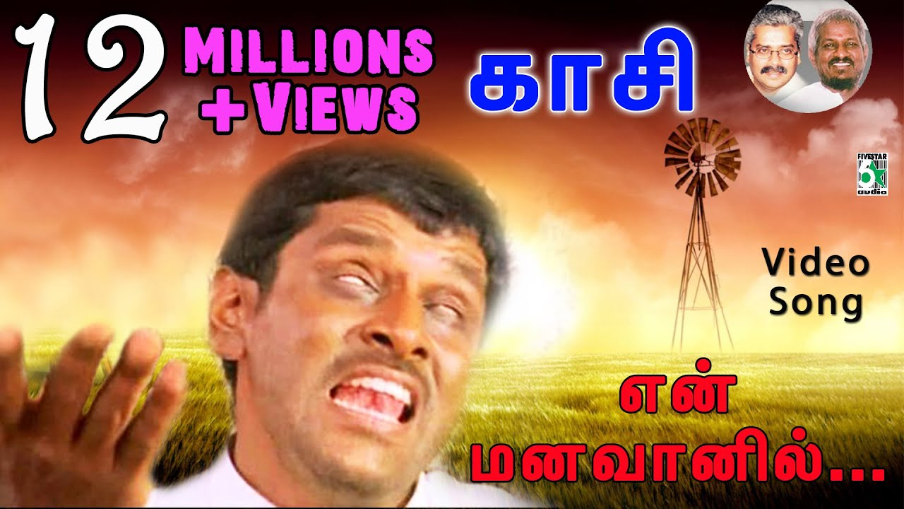 Tamil old movie hd video songs free download a to z
