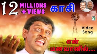 En Mana Vaanil Tamil Movie HD Video Song From Kaasi