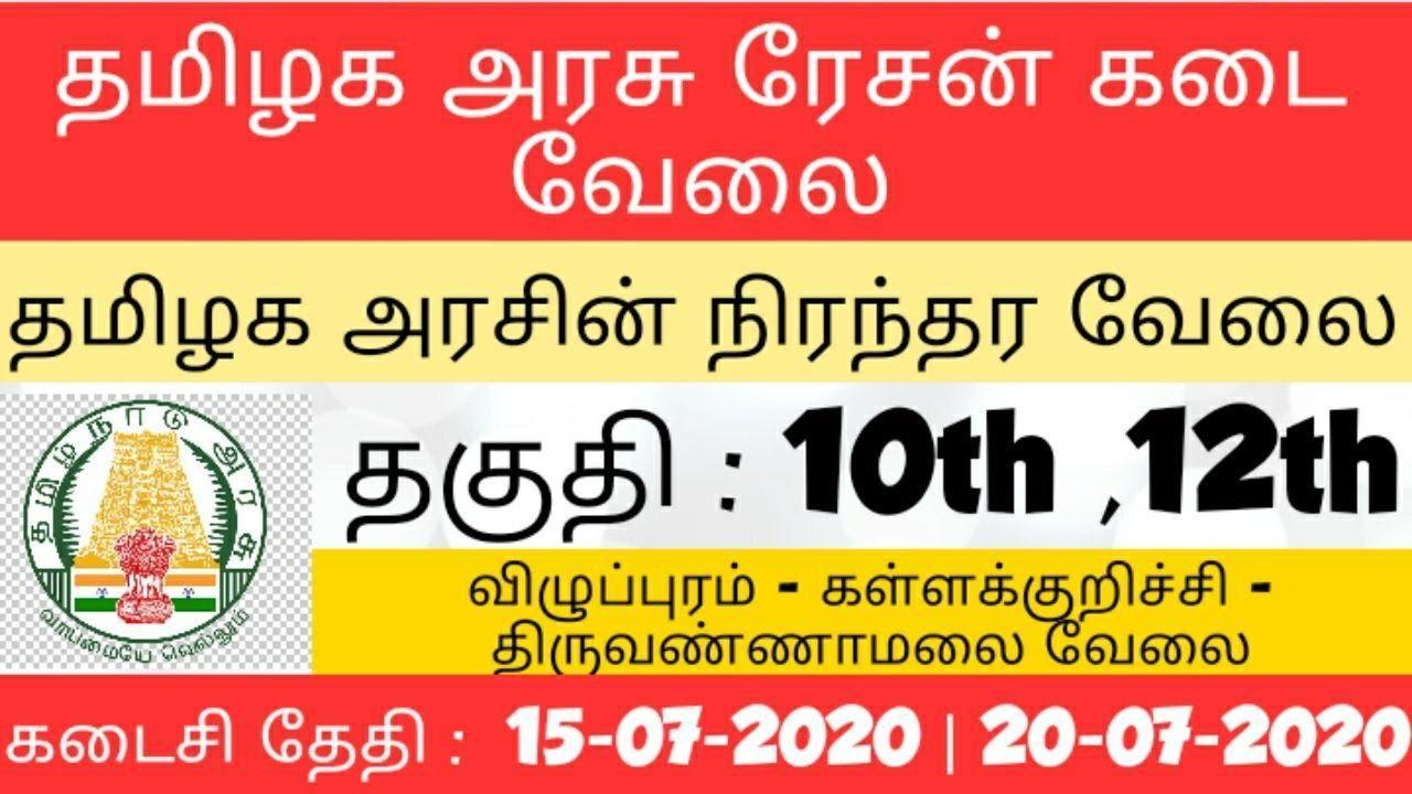 Ration Shop Jobs 2020 | Tamilnadu Govt Viluppuram And Tiruvannamalai Ration Shop Jobs 2020