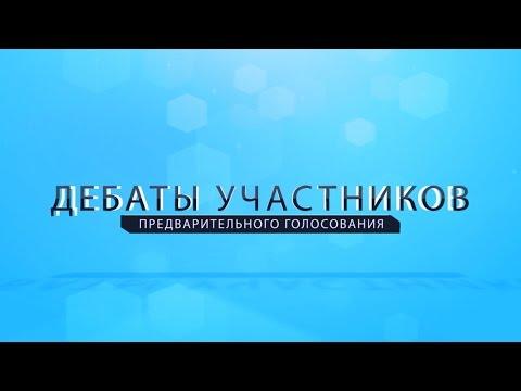 Предварительные дебаты: г. Невинномысск, 24.04.16