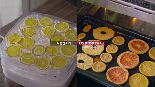 LG DIOS Light Wave Oven Campai…