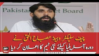 Chief Selector Misbah ul Haq press conference