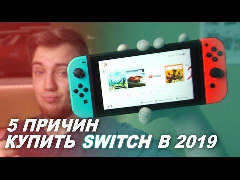 NINTENDO SWITCH - 5 ПРИЧИН ПОКУПКИ В 2019 ГОДУ