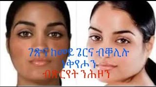ገጽና ከመይ ጌርና ነቅየሖን ብጽርየት ንሕዞን Helena Beauty Treatment - Part 4 - Lighten Skin Face & Keep It Clean